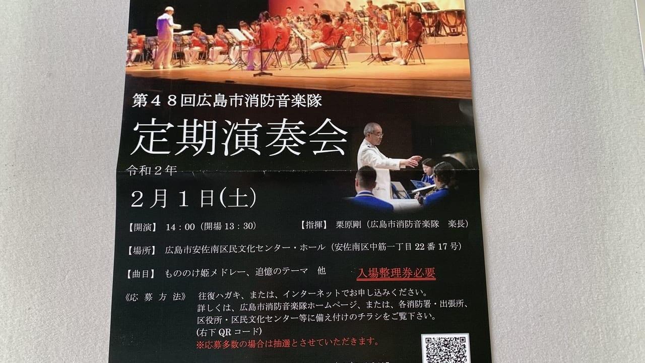 広島市消防音楽隊の定期演奏会のポスター