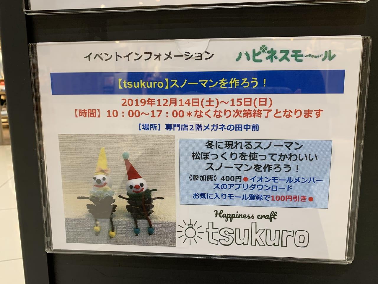 広島 祇園 モール イオン