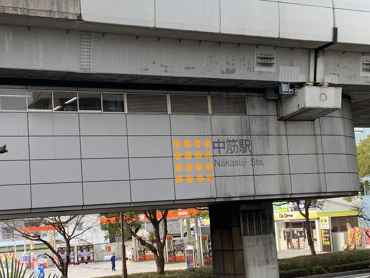 アストラムライン中筋駅