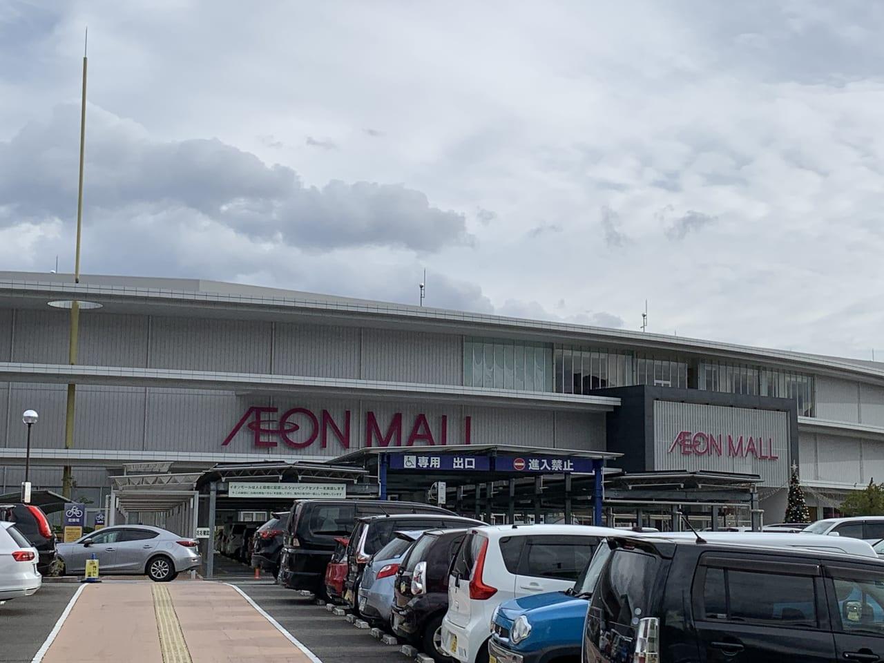 イオンモール広島祇園店