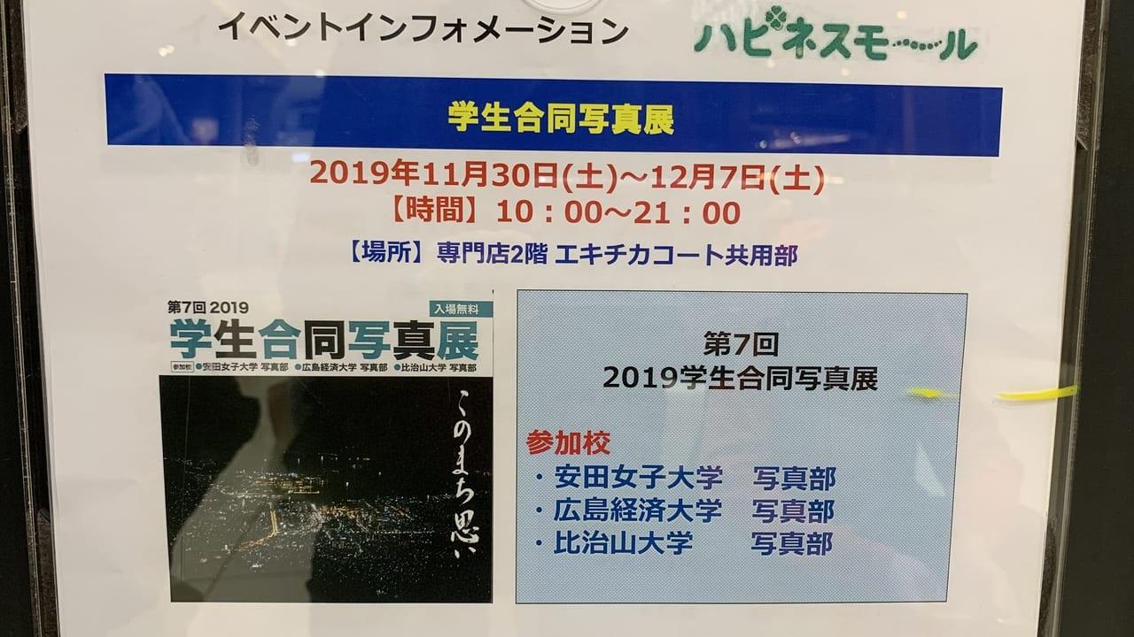 イオンモール広島祇園店にて学生合同写真展