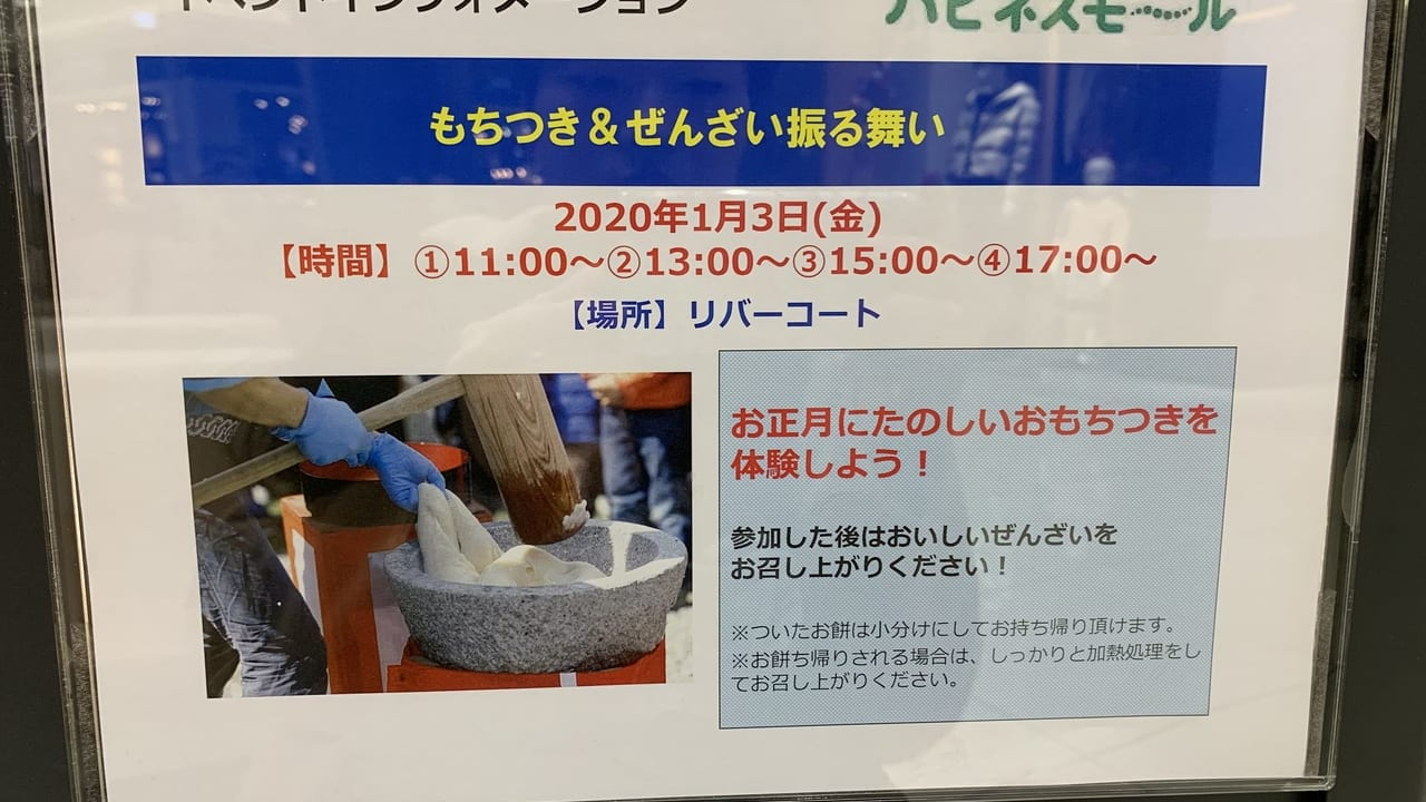 祇園イオンお餅つき
