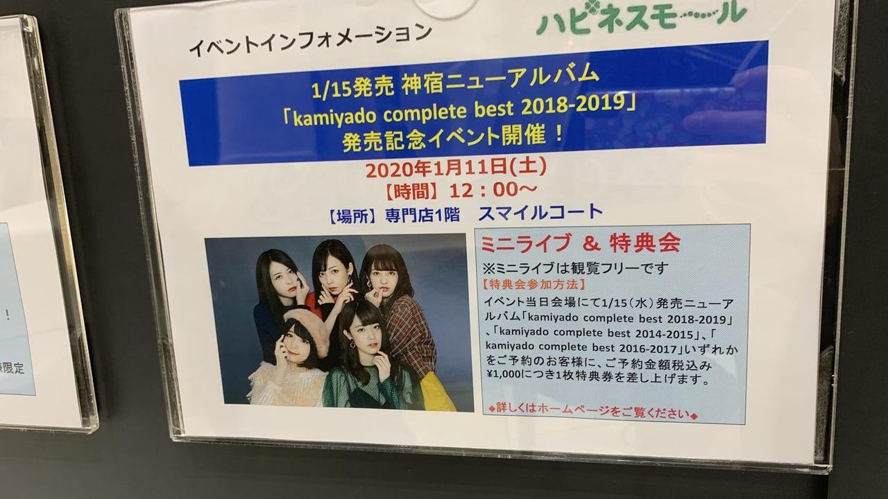 神宿ニューアルバム発売イベント