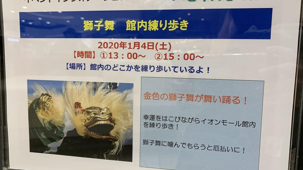 祇園イオン獅子舞