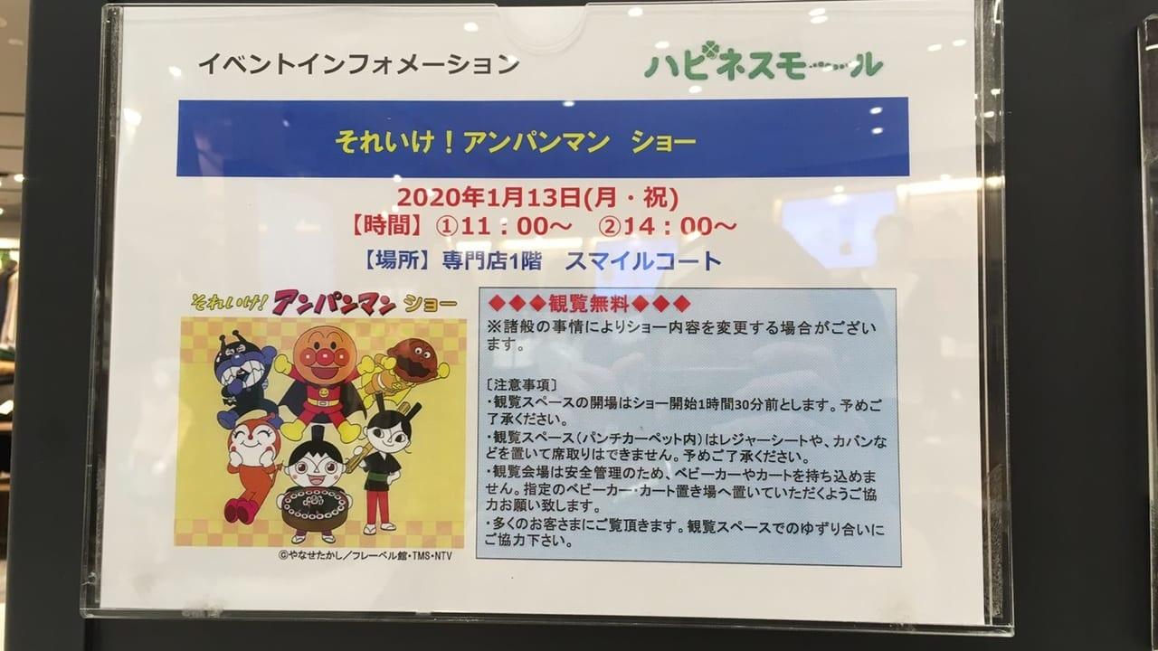 祇園イオンアンパンマンショー
