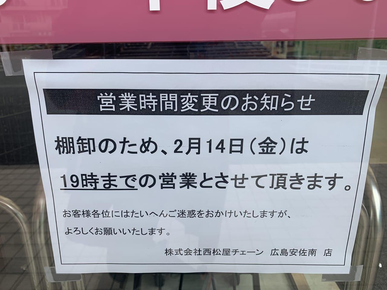 西松屋営業時間変更